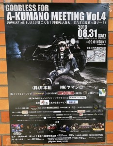 A熊野ミーティング 水口春之 三重県
